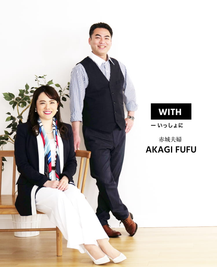 WITH いっしょに 赤城夫婦 AKAGI FUFU