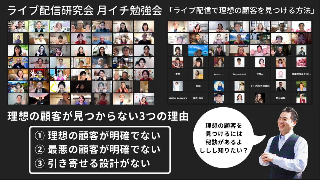 ライブ配信研究会